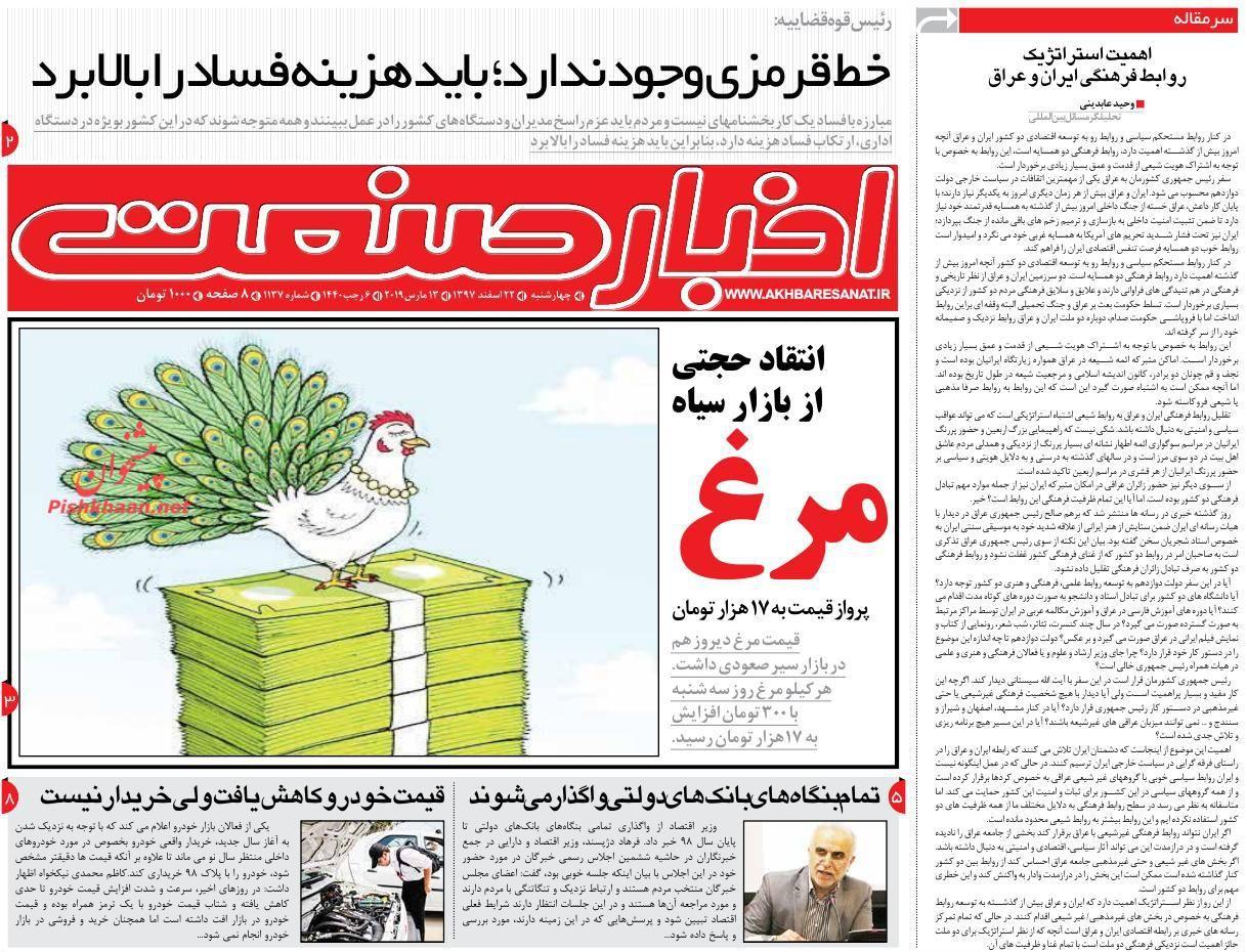 صفحه نخست روزنامههای اقتصادی ۲۲ اسفند ماه