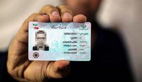 کارت ملی قدیمی تا پایان سال اعتبار دارد/ هزینه صدور کارت هوشمند گران نشده است
