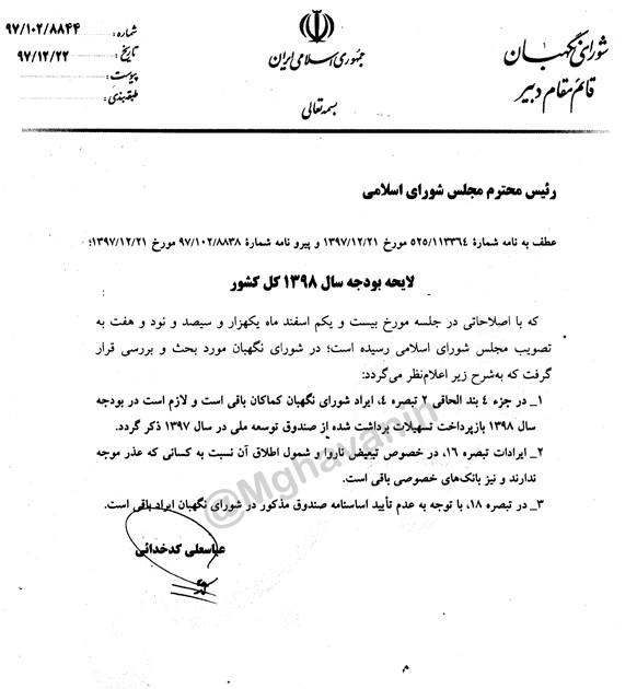 ۳ ایراد شورای نگهبان به بودجه همچنان باقی است/ ارجاع لایحه بودجه ۹۸ به مجمع تشخیص مصلحت نظام