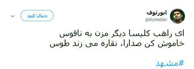 شفای یک بیمار در حرم امام رضا(ع) +فیلم