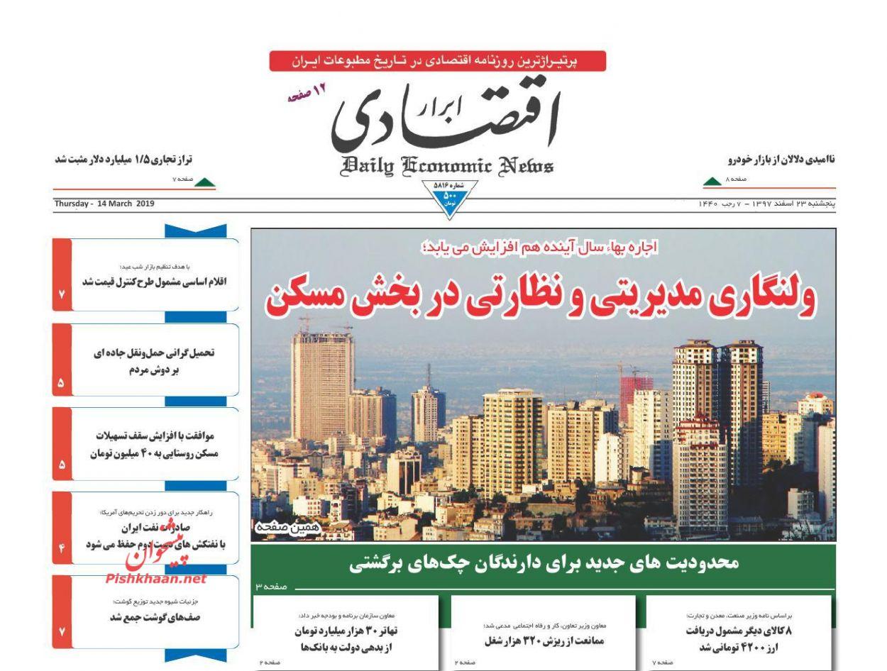 صفحه نخست روزنامههای اقتصادی ۲۳ اسفند ماه
