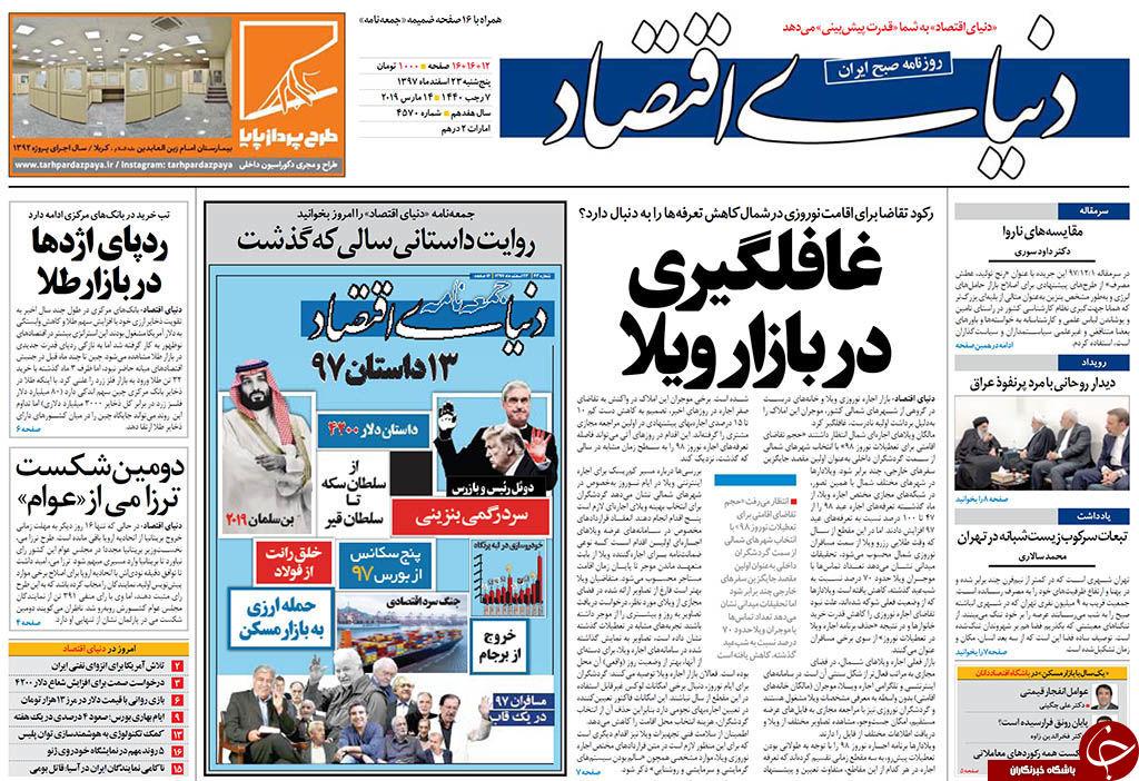 صفحه نخست روزنامههای ۲۳ اسفند؛