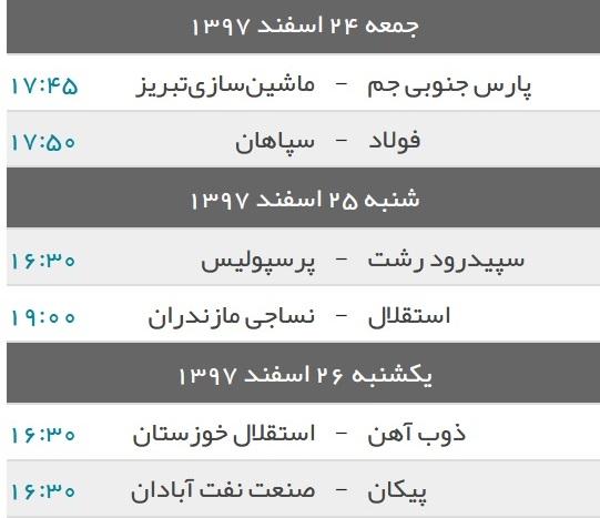 برنامه هفته بیست و دوم لیگ برتر فوتبال ایران
