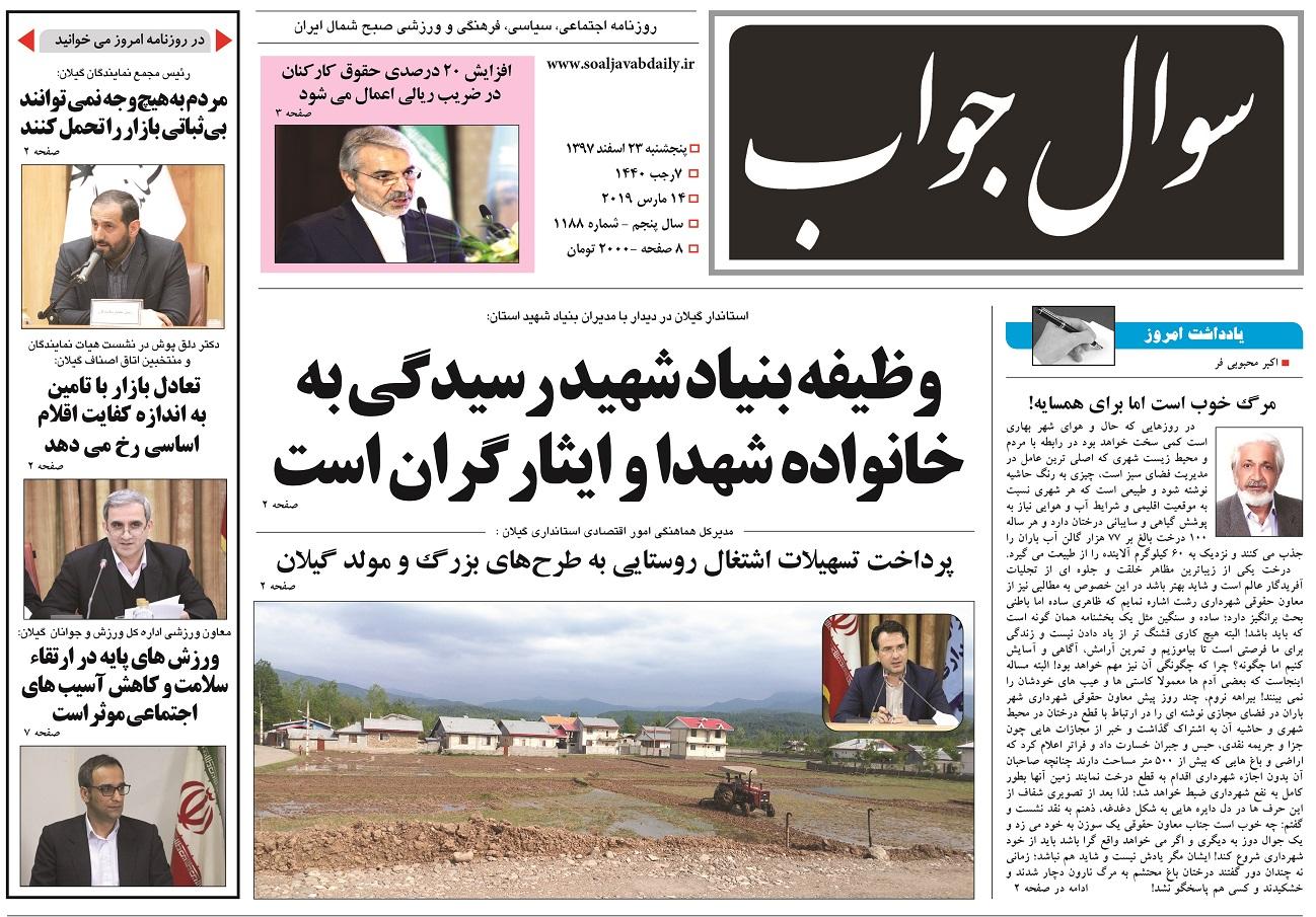 تصاویر صفحه نخست روزنامههای استان گیلان؛