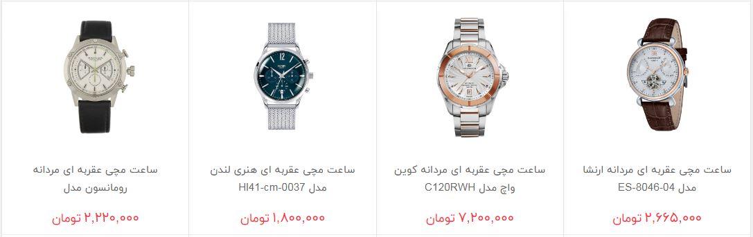 چقدر برای خرید ساعت مچی هزینه کنیم؟
