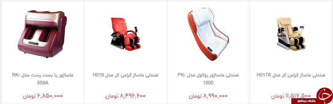 گرانترین صندلی ماساژور در بازار کدامند؟