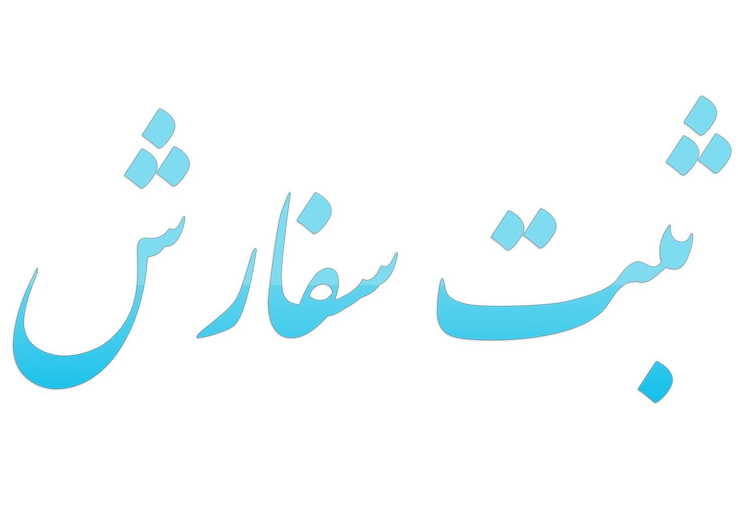 معافیت شرکت های فرعی نفت ایران از انجام ثبت سفارش واردات کالا