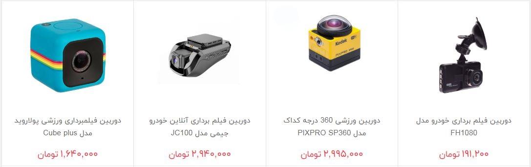 قیمت جدیدترین دوربینهای فیلم برداری در بازار
