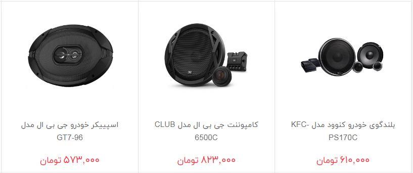 قیمت سیستم صوتی و تصویری خودرو