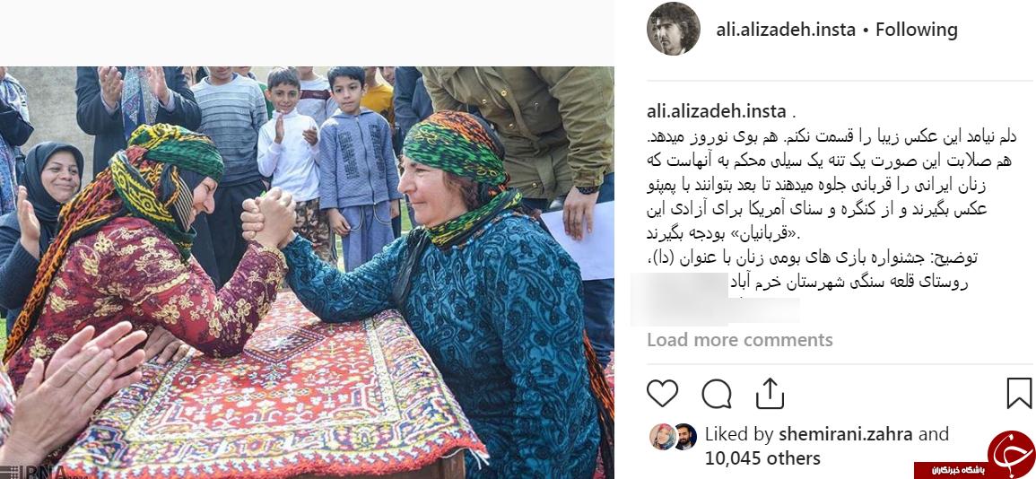 تصویری که علیزاده با آن سیلی محکمی به مسیح عیلنژاد زد+ عکس