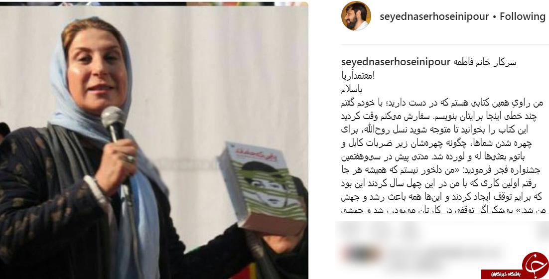 یک دنیا رسوایی پشت کتابی که فاطمه معتمدآریا در دست دارد! + عکس