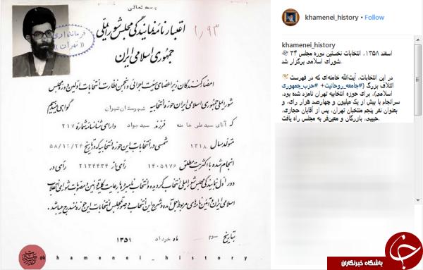 تصویری از اعتبارنامه رهبر انقلاب برای نمایندگی در نخستین دوره مجلس شورای اسلامی