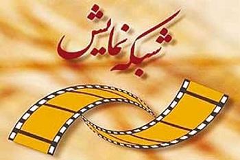 کدام فیلمهای سینمایی در نوروز ۹۸ به روی آنتن شبکه نمایش میرود؟