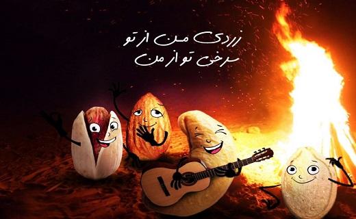 امسال، چهارشنبه سوری ایمن و فراموش نشدنی برای خود و فرزندانتان رقم بزنید/ چگونه این جشن ملی را به شادی سپری کنیم؟