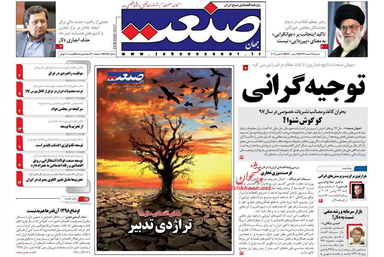 صفحه نخست روزنامههای اقتصادی ۲۵ اسفند ماه
