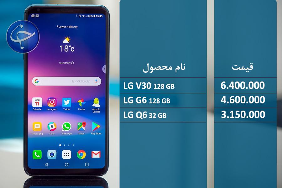 آخرین قیمت تلفن همراه در بازار (بروزرسانی ۲۵ اسفند) +جدول