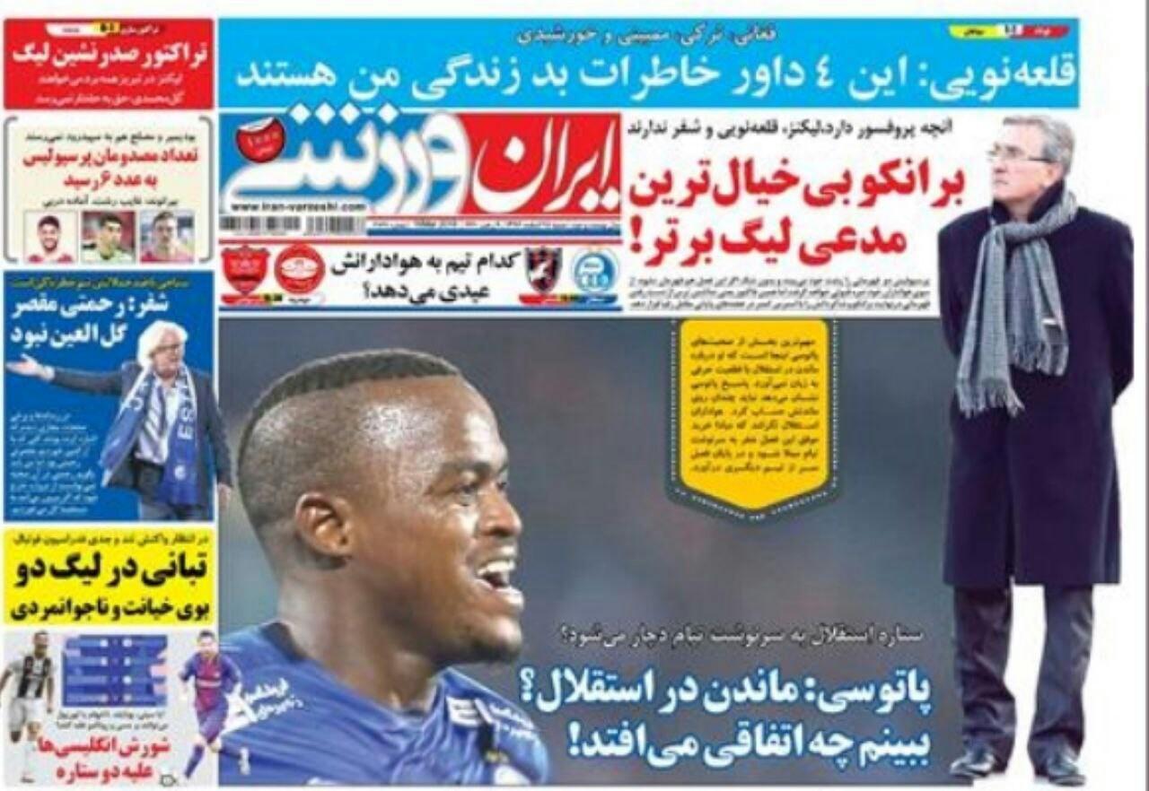 ایران ورزشی - ۲۵ اسفند