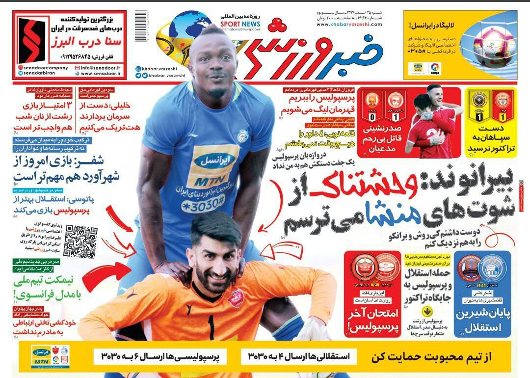 خبر ورزشی - ۲۵ اسفند