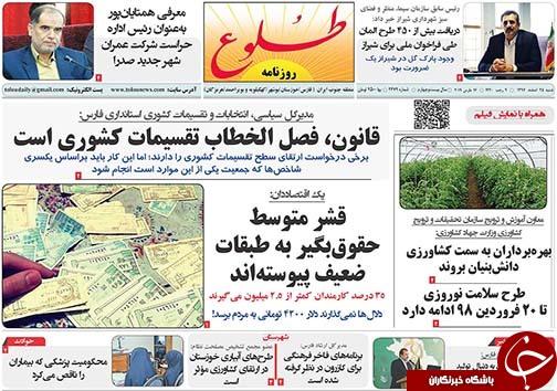 تصاویر صفحه نخست روزنامههای استان فارس ۲۴ اسفندماه سال ۱۳۹۷