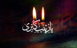 گلچین مداحی وفات حضرت زینب (س)