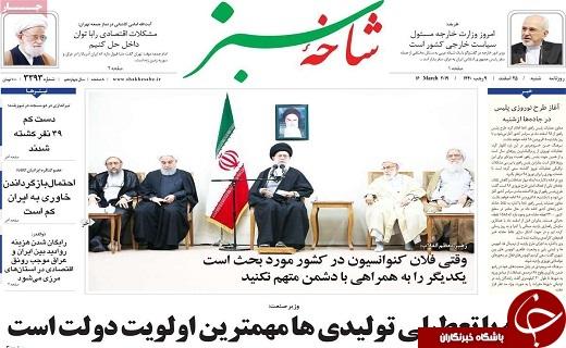 نابودی باغات قم توسط برخی از مراکز علمی و تحقیقاتی/جهش تاریخی در رابطه ایران و عراق