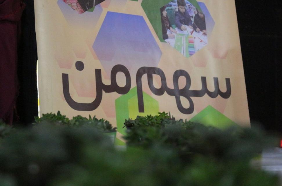 عیدی عمو نوروز به دست تهرانیها رسید +تصویر