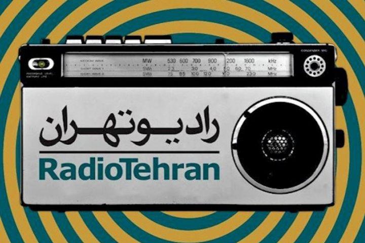 سین سیاست پای سفره نوروزی رادیو تهران