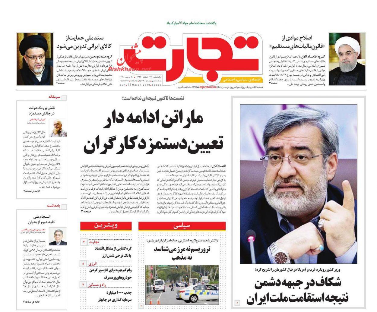 صفحه نخست روزنامههای اقتصادی ۲۶ اسفند ماه