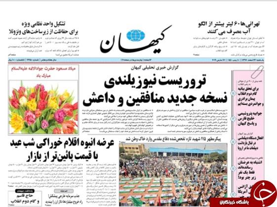 صفحه نخست روزنامههای ۲۶ اسفند؛