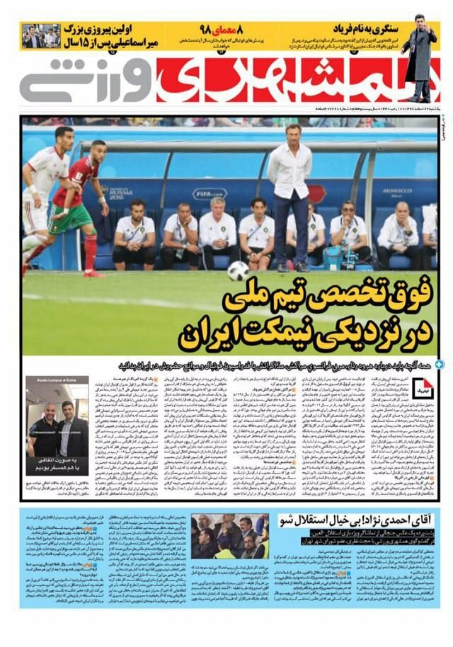 روزنامههای ورزشی ۲۶ اسفند