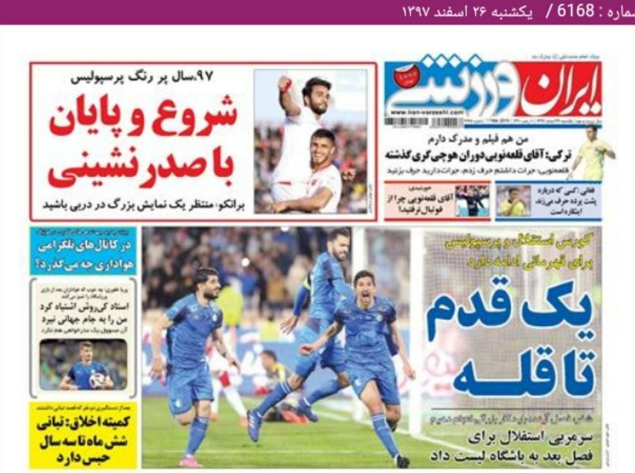 ایران ورزشی - ۲۶ اسفند