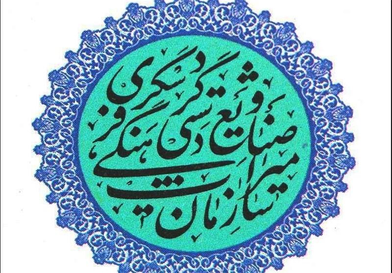 وعدههای محقق نشده سازمان میراث فرهنگی، صنایع دستی و گردشگری در سال ۱۳۹۷