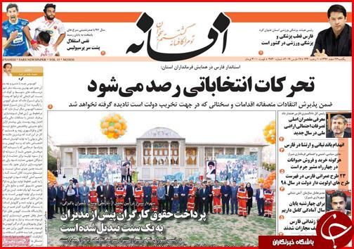 صفحات نخست روزنامههای استان فارس در ۲۶ اسفند ۹۷