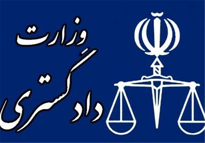 توضیحات وزارت دادگستری در خصوص آزمون استخدامی و جذب نیرو