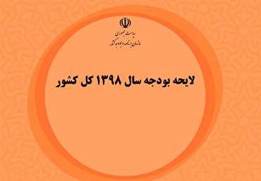باشگاه خبرنگاران - قانون بودجه سال ۱۳۹۸ کل کشور به رئیس جمهور ابلاغ شد+ متن کامل