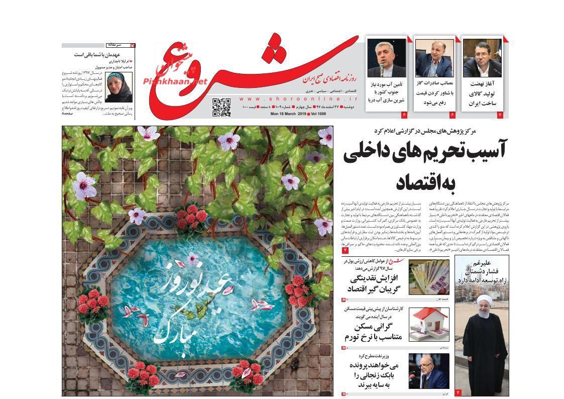 صفحه نخست روزنامههای اقتصادی ۲۷ اسفند ماه