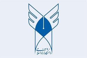 باشگاه خبرنگاران -نتایج آزمون جامع علوم پایه و پیش کارورزی دانشگاه آزاد اعلام شد