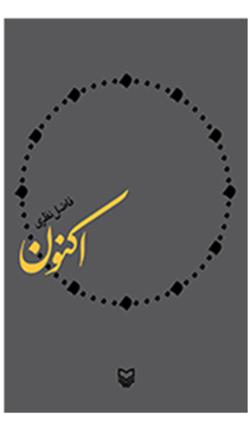 باشگاه خبرنگاران -«اکنون» فاضل نظری در هفت روز به چاپ هفتم رسید