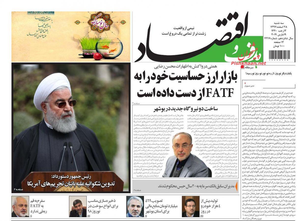 صفحه نخست روزنامههای اقتصادی ۲۸ اسفند ماه