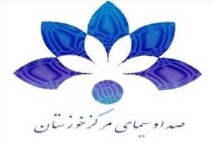 نگاهی به برنامههای تلویزیونی شبکه خوزستان امروز چهارشنبه 29 اسفند