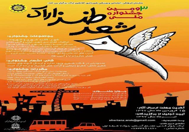 باشگاه خبرنگاران -تیرماه؛ آخرین مهلت ارسال اثر به جشنواره ملی شعر طنز و داستان کوتاه طنز اراک