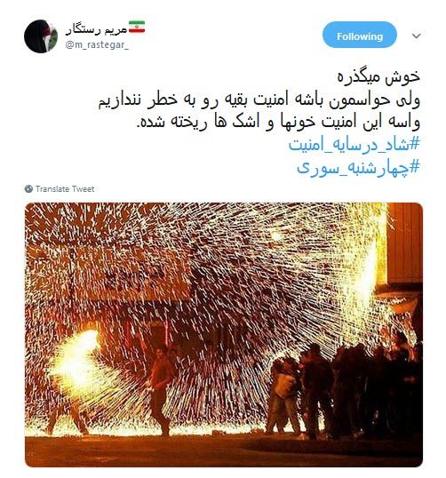 #چهارشنبه_سوری |