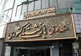 باشگاه خبرنگاران - اعلام نتایج ثبت نام مرحله دوم وام ضروری بازنشستگان و وظیفه بگیران کشوری