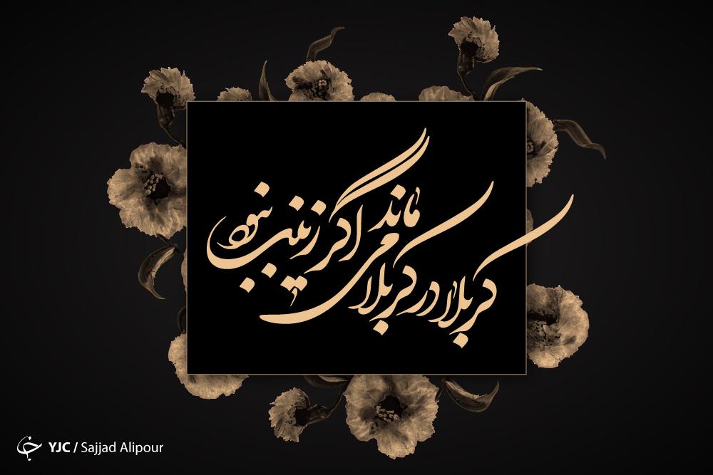 مرقد اصلی حضرت زینب (س) در کجاست؟
