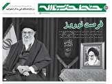 باشگاه خبرنگاران -خط حزبالله ۱۷۷| فرصت نوروز