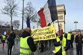 باشگاه خبرنگاران -درخواست اتحادیههای کارگری و دانشجویی فرانسه برای اعتصاب و اعلام همبستگی با جلیقهزردها