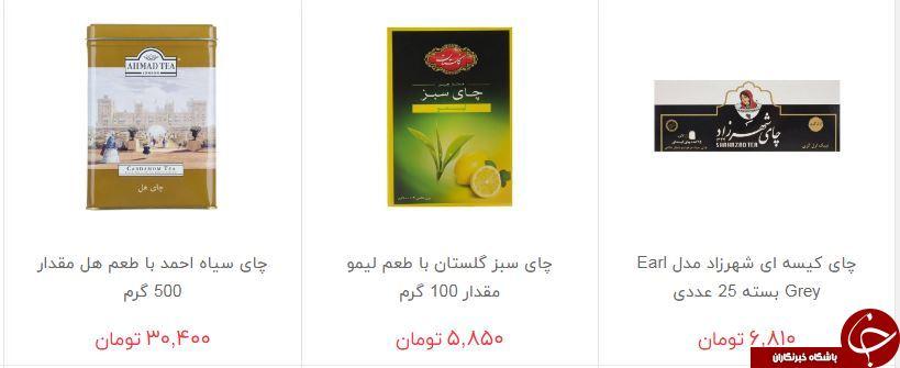 انواع چای بسته بندی + قیمت