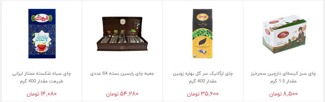 معرفی انواع چای بسته بندی + قیمت