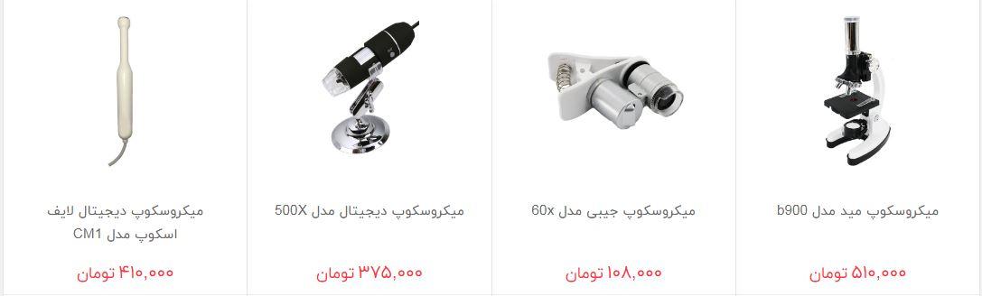 خرید میکروسکوپ و ذره بین چقدر هزینه دارد؟