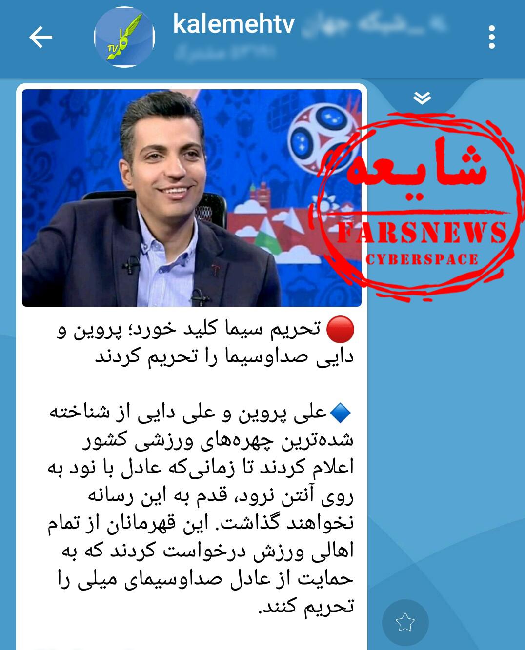 ماجرای تحریم تلویزیون توسط علی پروین چیست؟ + تصاویر - 2